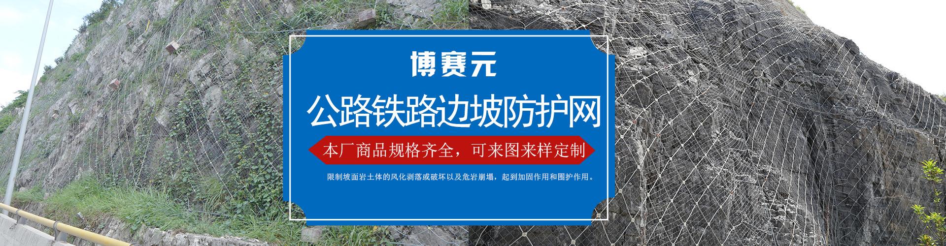 贵州主动防护网厂家